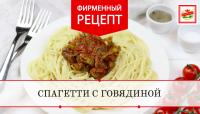 Спагетти с говядиной тушеной и томатами. Фирменный рецепт