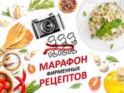 Внимание! Старт нового конкурса «МАРАФОН ФИРМЕННЫХ РЕЦЕПТОВ ЕРМОЛИНО»