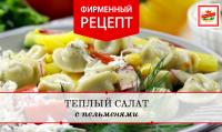 Теплый салат с пельменями