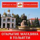 Открытие нового магазина «ПРОДУКТЫ ЕРМОЛИНО» в г. Тольятти