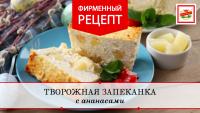 Рецепт: творожная запеканка с ананасом