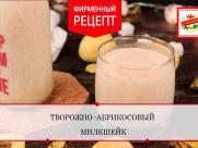 Рецепт: Творожно – абрикосовый милкшейк