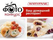 А вы уже участвуете в нашем фотоконкурсе «Ваш домашний ресторан»?
