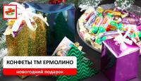 Упаковка конфет к Новому Году своими руками!