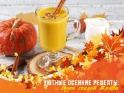 Уютные осенние рецепты: сезон спелой тыквы
