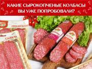 А вы уже попробовали сырокопченые колбасы ТМ «ЕРМОЛИНО»?
