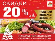 Выгодно покупаем колбасы в магазинах «ПРОДУКТЫ ЕРМОЛИНО»! Вкусных салатов будет больше!