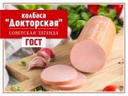 Вкусная колбаса «Докторская» ГОСТ – советская легенда