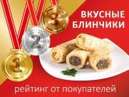 Вкусные блинчики ТМ ЕРМОЛИНО