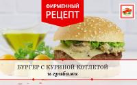 Вкусные гамбургеры