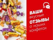 Вкусные отзывы о конфетах!