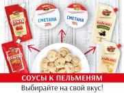 Вкусные соусы к любимым пельменям!