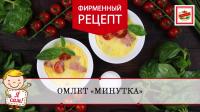 Вкусный рецепт для юных поваров!