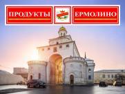 Открытие нового фирменного магазина ПРОДУКТЫ ЕРМОЛИНО во Владимире