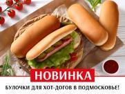 Встречаем новинку декабря! Булочки для хот-догов!
