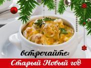 Встречаем Старый Новый год вкусно и в изобилии!