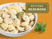 За вкусными пельменями в магазины ТМ ЕРМОЛИНО!