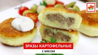 Зразы картофельные с мясом от ТМ ЕРМОЛИНО