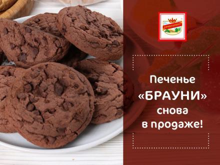 Печенье «Брауни» снова в продаже!