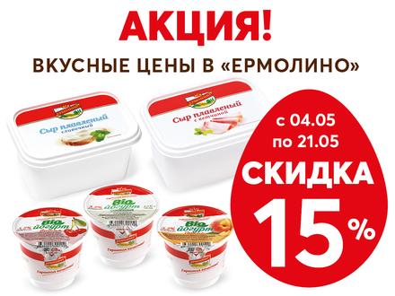 «Вкусные цены в ЕРМОЛИНО» — скидка 15% на ваши любимые биойогурты и плавленые сыры!