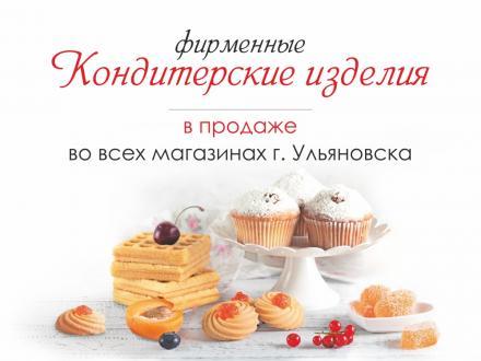 Новость! С 22 апреля в г. Ульяновске появятся ермолинские кондитерские изделия!