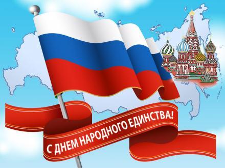4 ноября – День Народного Единства!