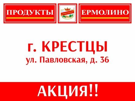 Акция в фирменном магазине ТМ «ЕРМОЛИНО» г. Крестцы!