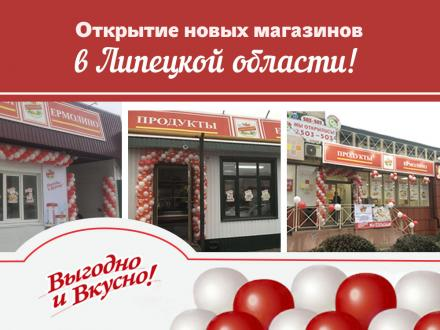 Еще больше магазинов ПРОДУКТЫ ЕРМОЛИНО в Липецкой области.