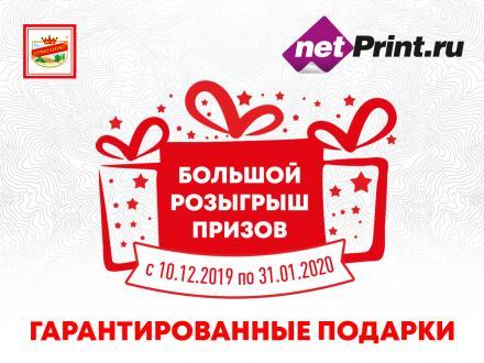 Большой розыгрыш призов. netPrint.ru