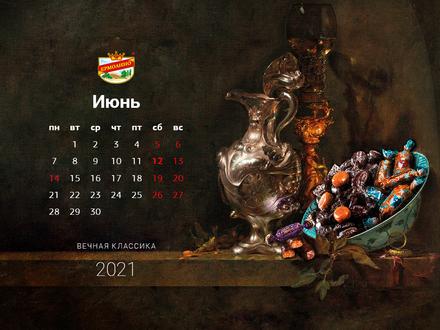 Календарь наиюнь