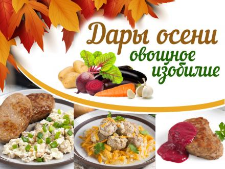 Дары сени. Новые рецепты с осенними овощами.
