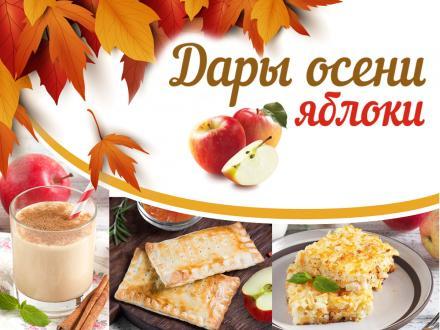 Дары осени. Вкусные рецепты «ПРОДУКТЫ ЕРМОЛИНО» с яблоками.