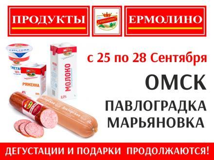 Дегустации и ПОДАРКИ в фирменных магазинах «ПРОДУКТЫ ЕРМОЛИНО»!