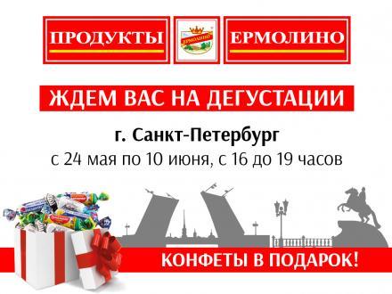 Дегустации и подарки для наших покупателей!