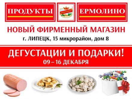 Дегустации и Подарки в новом магазине в г. Липецк!