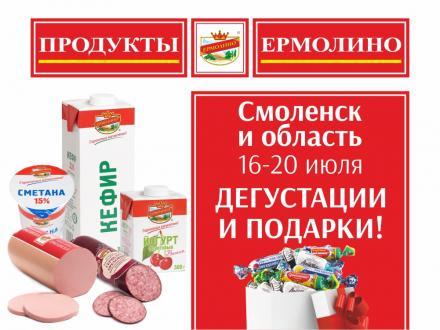 Дегустация и подарки от ТМ «ЕРМОЛИНО»!