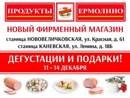Дегустация и подарки от ТМ «ЕРМОЛИНО» в Краснодарском крае!