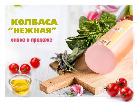 Долгожданное возвращение колбасы «Нежная»