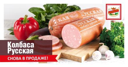 Долгожданная колбаса - «Русская»