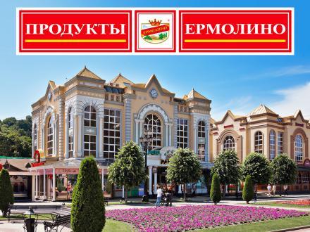 Открытие магазина в Кисловодске