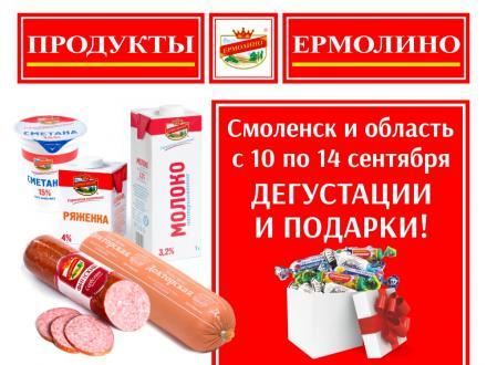Дорогие жители и гости города Смоленска и Смоленской области!