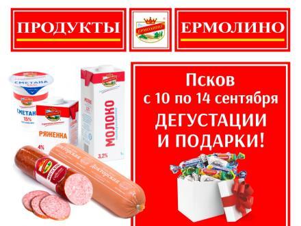 Дорогие жители и гости города Пскова!