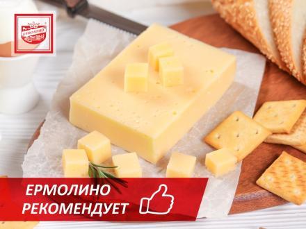 ТМ Ермолино рекомендует в апреле - СЫР ЕРМОЛИНСКИЙ!