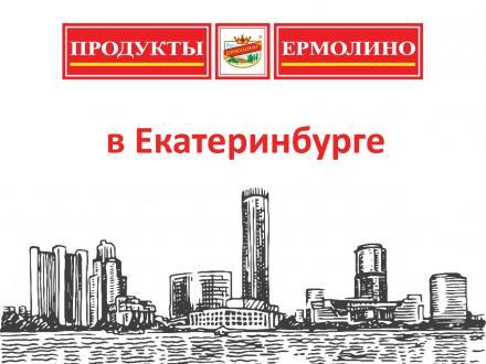 Ермолинские полуфабрикаты в Екатеринбурге!