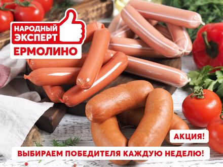 Оставь ОТЗЫВ – получи в подарок большой продуктовый набор от ТМ«ЕРМОЛИНО»!