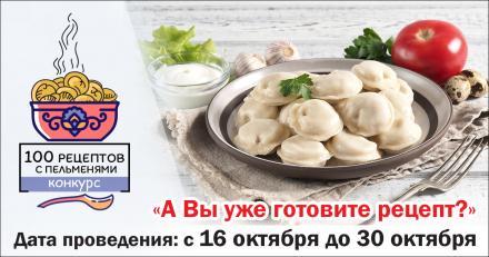 А Вы уже знаете про наш новый кулинарный конкурс?