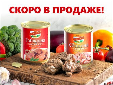 Фирменная тушенка СКОРО В ПРОДАЖЕ!