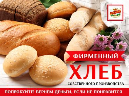 Фирменные хлебобулочные изделия ТМ
