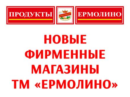 Фирменных магазинов ТМ «ЕРМОЛИНО» становится все больше!