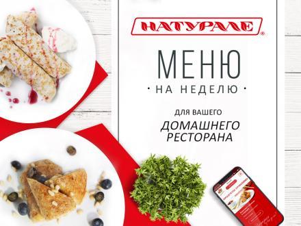 Фирменное меню на неделю для вашего домашнего ресторана